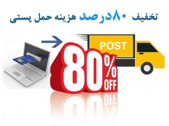 80% تخفیف هزینه ارسال پستی