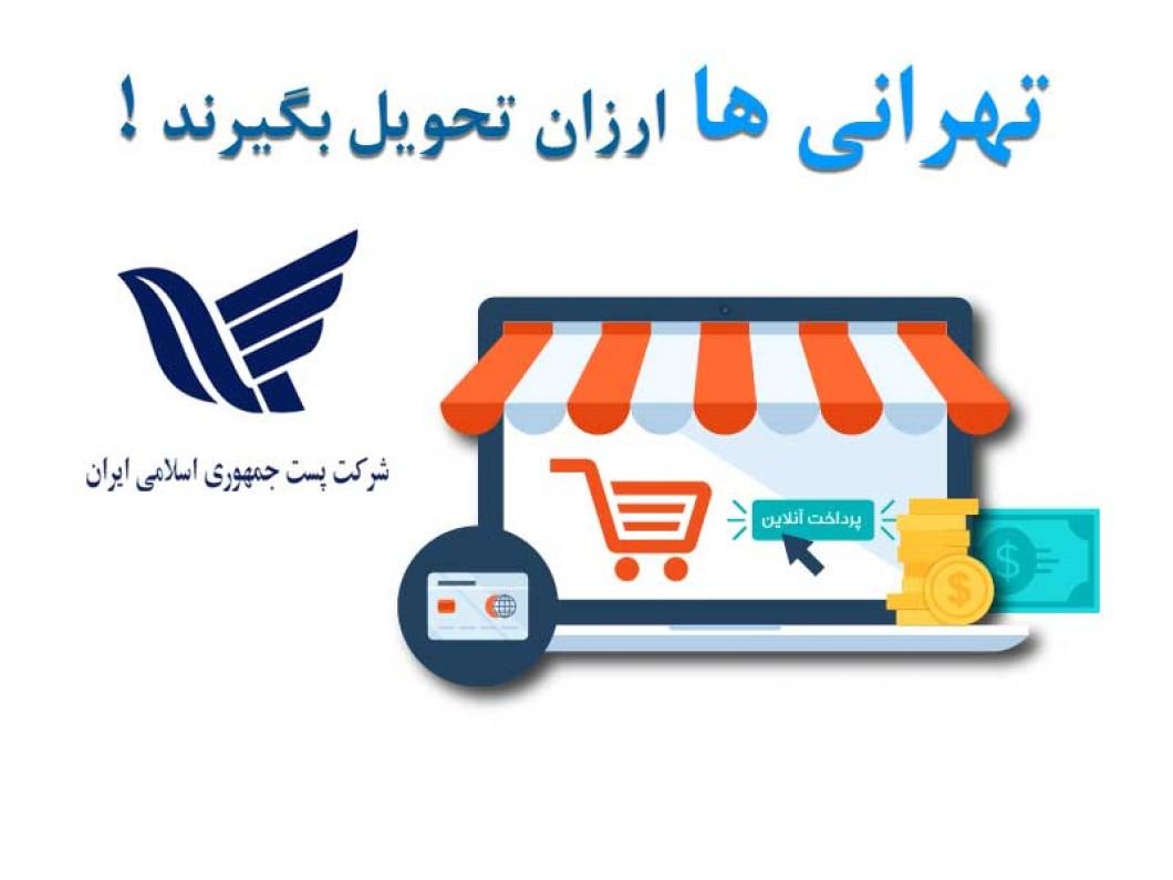 تحویل ارزان تهران