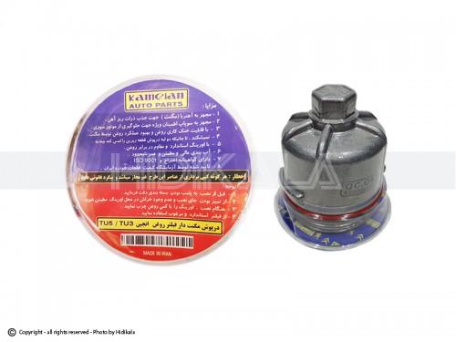 درپوش فیلتر روغن کوتاه (مغناطیسی) هیدیکا اصل ايران مناسب برای پژو 206/پژو207/پژو 405 TU5/پارسTU5/سمندTU5/رانا (ارتفاع فیلتر 7cm)