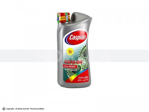 واسکازین(روغن گیربکس) CASPIAN-کاسپین الیتری 85W-90 اصل ایران